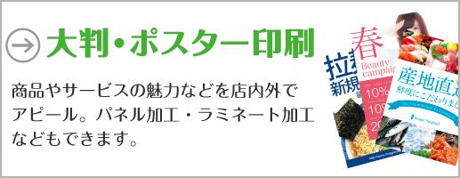 大判・ポスター印刷