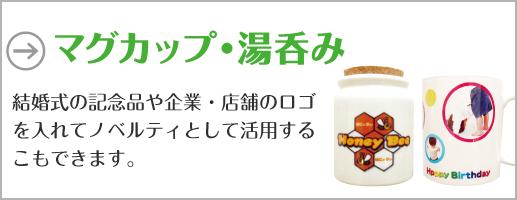 マグカップ・湯呑み