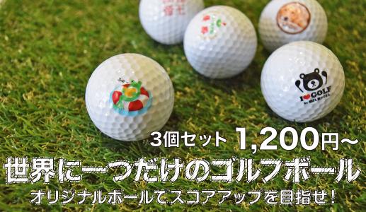 世界にひとつだけのゴルフボール