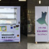 【実績】自動販売機のラッピング