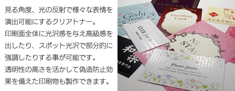 【その2】クリア印刷が可能!