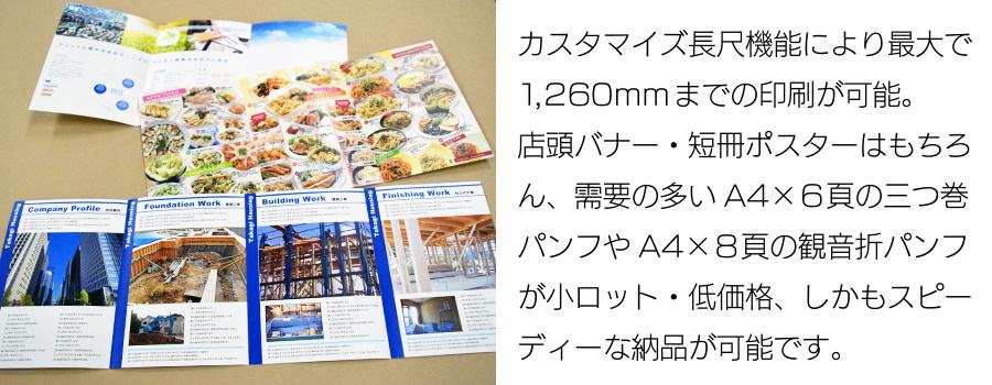 【その3】長尺印刷に対応!