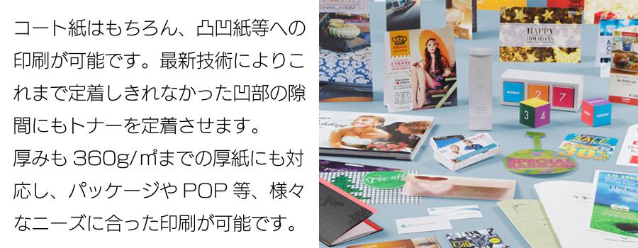 【その4】特殊紙に対応!